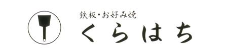 広島市、お好み焼き「くらはち」